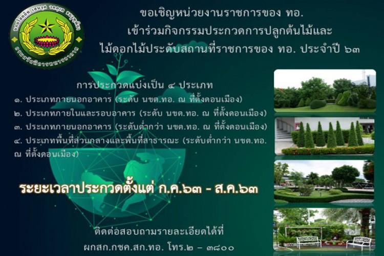 กิจกรรมประกวดการปลูกต้นไม้และไม้ดอกไม้ประดับสถานที่ราชการขอกองทัพอากาศ ประจำปี ๒๕๖๓